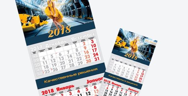 Календари-трио от 100 руб.